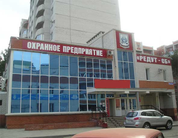 Редут-СБ
